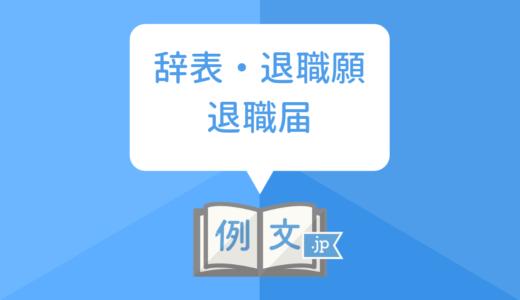 【知らないと失礼】辞表、退職願、退職届の文例・例文