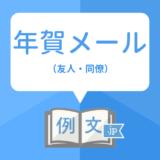 【これは失礼?】年賀メールの例文 友人・同僚編