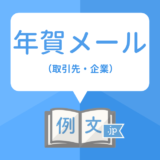 【これは失礼?】年賀メールの例文 ビジネス編(取引先・企業)