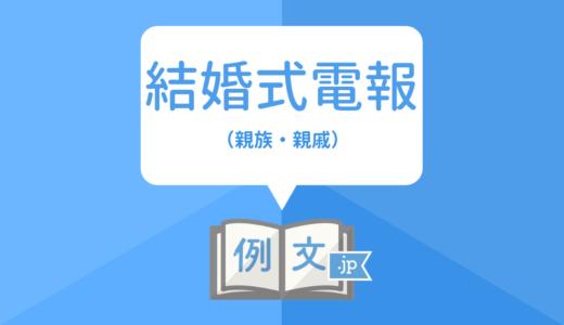 【これは失礼?】結婚式電報の例文 親族・親戚編