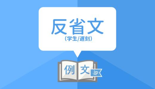 反省文の例文と書き方(学校・遅刻等)