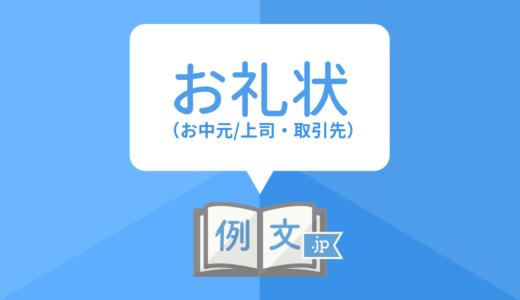 お中元のお礼状の例文と書き方(取引先・上司)