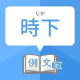 【間違えやすい】時下 の読み方と意味・使い方・例文