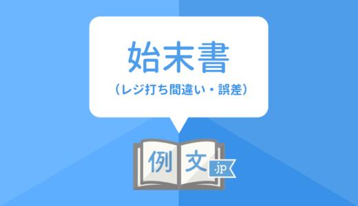 始末書の例文(レジ打ち間違い・誤差)