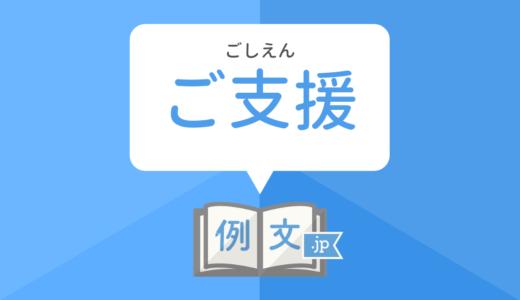 【目上へ】ご支援の意味と使い方 例文