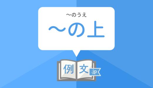 【目上へ】〜の上 の意味と使い方・例文