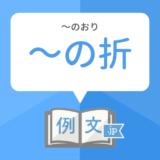 【目上へ】〜の折 の意味と使い方・例文