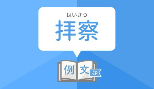 【間違えやすい】拝察 の意味と使い方・例文