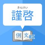 例文要注意「謹啓」の正しい意味と使い方