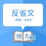 反省文の例文と書き方(学生・中学・高校・大学)その2