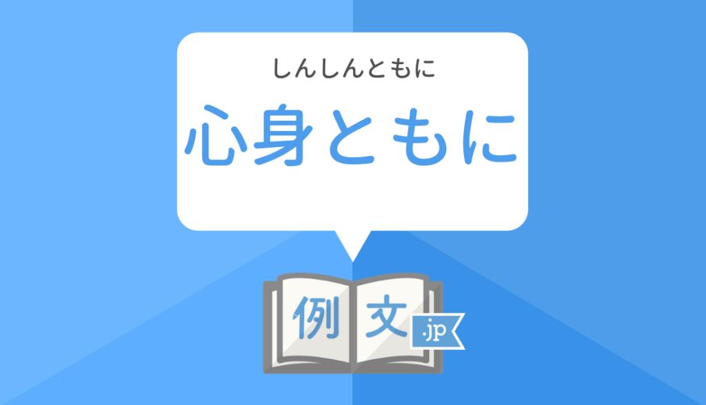 目上へ】心身ともに の意味と使い方・例文 | 例文.jp