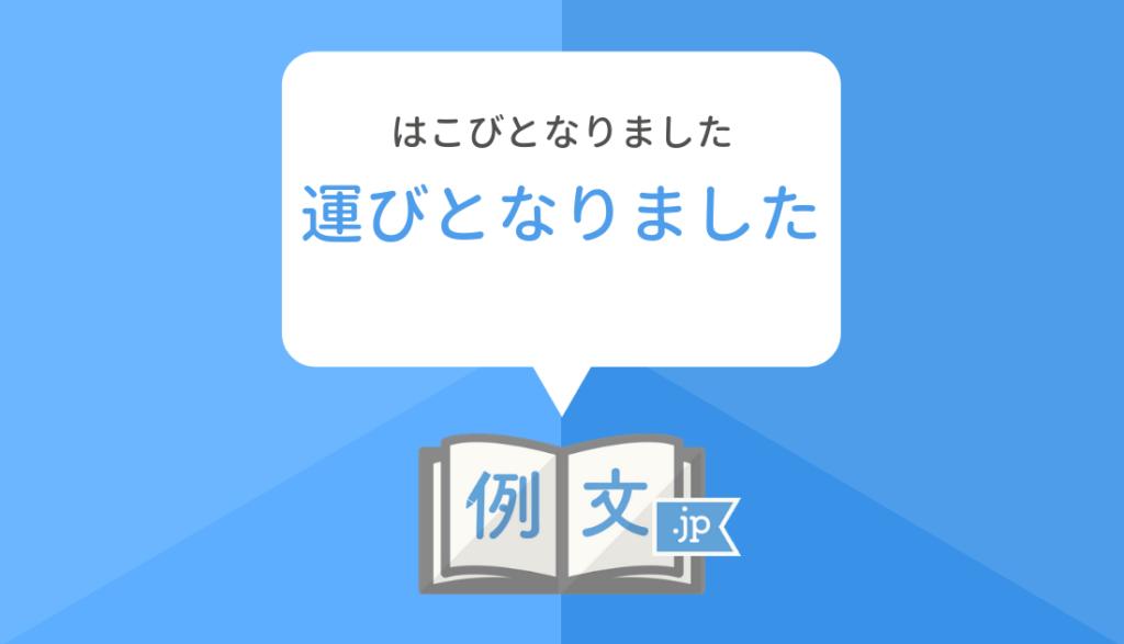 運びとなりました の意味と使い方・例文 | 例文.jp
