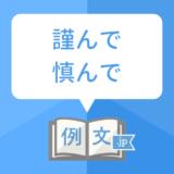 【目上へ】「謹んで」と「慎んで」の使い分け・意味と例文