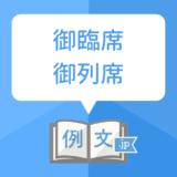 【目上へ】「御臨席」と「御列席」の使い分け・意味と例文