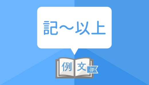 【間違えやすい】記〜以上 の意味と使い方・例文