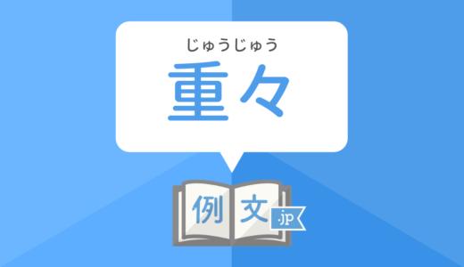 【間違えやすい】重々 の意味と使い方・例文