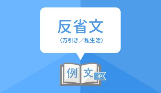 反省文の例文と書き方(万引き/私生活)