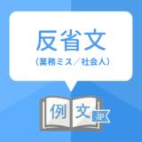反省文の例文と書き方(業務ミス/ビジネス・社会人)