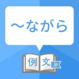 【目上へ】〜ながらの意味・使い方と例文