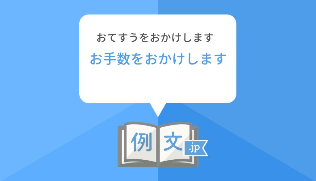 目上へ】お手数をおかけしますの意味・使い方と例文   例文.jp