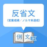 反省文の例文と書き方(ビジネス/営業成績・ノルマ未達成)