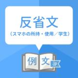 反省文の例文と書き方(携帯・スマホの所持、使用/学生)