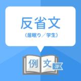 反省文の例文と書き方(居眠り/学生)
