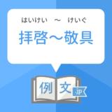 「拝啓〜敬具」の意味と使い方/類語