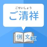 間違えやすい「ご清祥」の意味と例文・使い方と類語