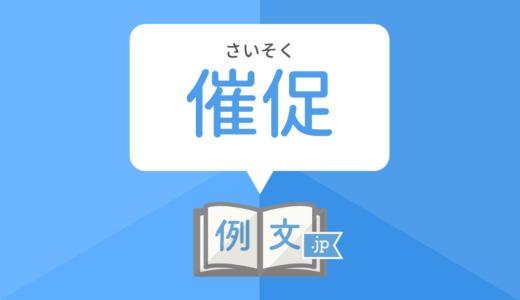 【要注意!】催促の意味と使い方・例文