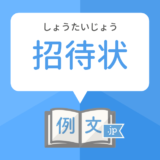 【これは失礼?】招待状の例文と内容!