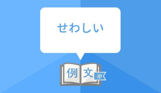 間違いやすい「せわしい」の意味や使い方・例文