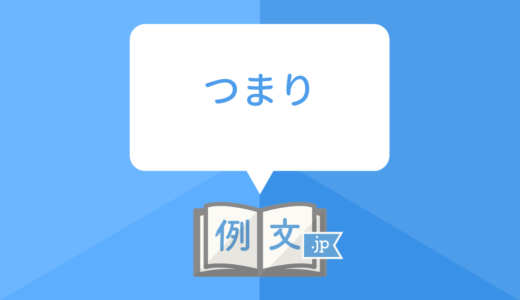 間違えやすい「つまり」の意味や使い方・例文と類語