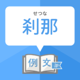 間違いやすい「刹那」の意味と使い方・例文と類語