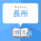 間違いやすい「長所」の意味と類語・例文
