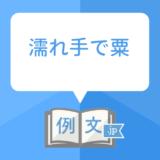 間違いやすい「濡れ手で粟」の意味と使い方・類語と例文