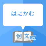 間違いやすい「はにかむ」の意味と使い方・類語と例文