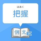 間違いやすい「把握」の意味と使い方・類語と例文