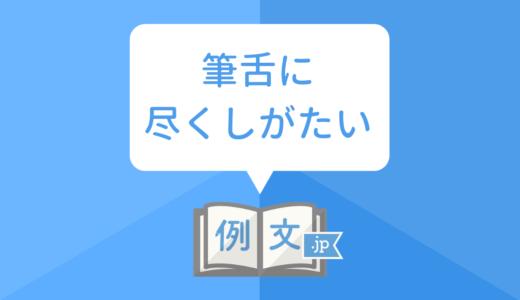 間違いやすい「筆舌に尽くしがたい」の意味と使い方・類語と例文