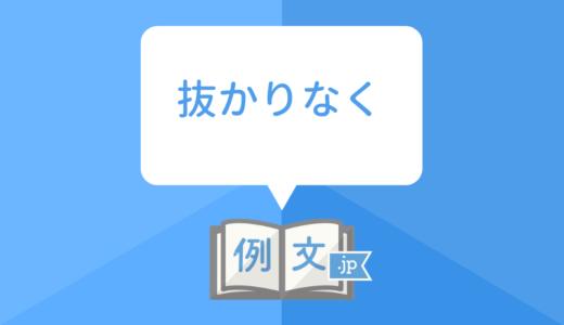 間違いやすい「抜かりなく」の意味と使い方・類語と例文
