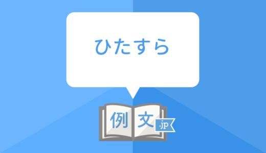 間違いやすい「ひたすら」の意味と使い方・類語と例文