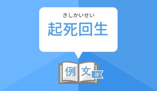 間違いやすい「起死回生」の意味と使い方・類語と例文・英語
