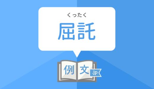 間違いやすい「屈託」の意味と使い方・類語と例文・英語