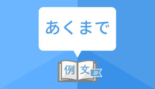 間違いやすい「あくまで」の意味と使い方・類語と例文・英語