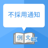 不採用通知の書き方と送り方・例文(メール・手紙)