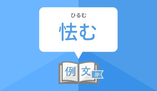 「ひるむ・怯む」の意味と類語・使い方と例文も