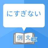 「にすぎない」の意味と類語・使い方と例文