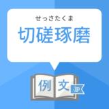 切磋琢磨の意味と類語・語源と例文