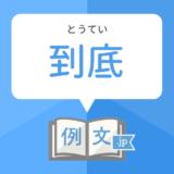 「とうてい」の意味と類語・使い方と例文