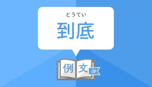 「到底」の意味と類語・使い方と例文